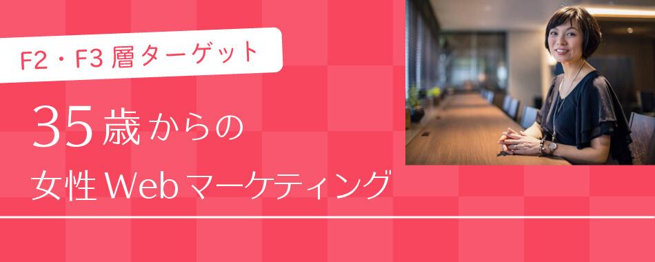 F2・F3層ターゲット - 35歳からの女性Webマーケティング(ミドル・アクティブシニア特化型)