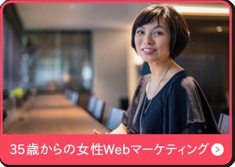 35歳からの女性Webマーケティング(F2・F3層ターゲット)