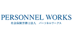 personnelworks