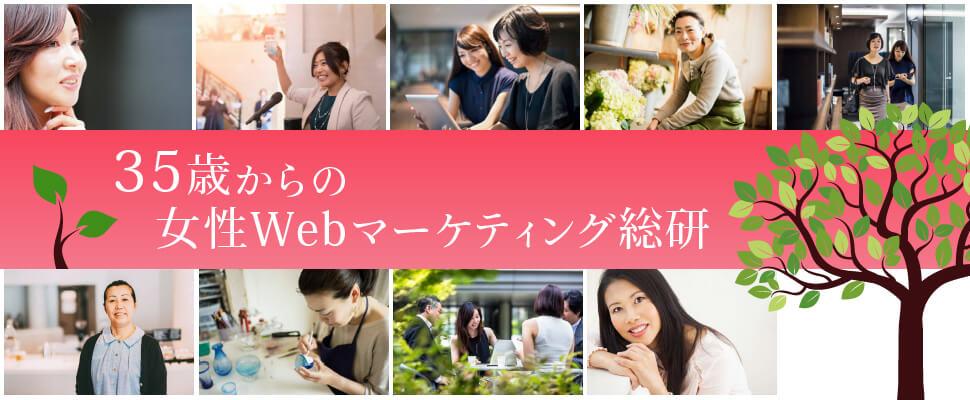 35歳からの女性Webマーケティング総研
