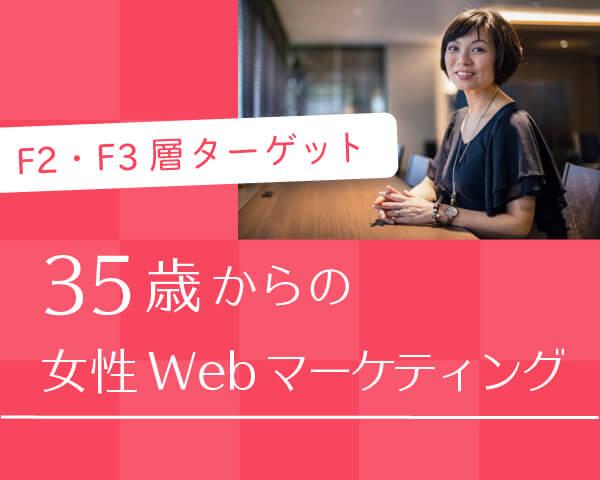 F2・F3層ターゲット - 35歳からの女性Webマーケティング