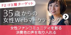 35歳からの女性Webマーケティング